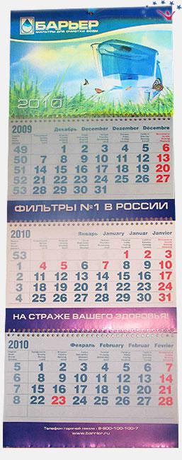 Квартальный календарь барьер