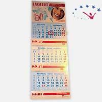 Квартальный календарь lacalut
